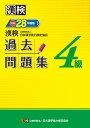 漢検過去問題集4級 平成28年度版【2500円以上送料無料】