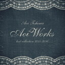 Aoi Works 〜best collection 201...