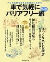 車で気軽にバリアフリー旅 関東版【2500円以上送料無料】