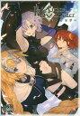 Fate/Grand Order コミックアンソロジー