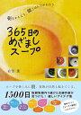 365日のめざましスープ 朝をかえよう、朝ごはんでかわろう/有賀薫/レシピ【合計3000円以上で送料無料】