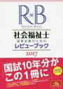 社会福祉士国家試験のためのレビューブック 2017/医療情報科学研究所【2500円以上送料無料】