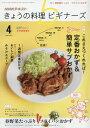 きょうの料理ビギナーズ 2016年4月号【雑誌】【2500円以上送料無料】