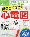 エキスパートナース 2016年4月号【雑誌】【2500円以上送料無料】