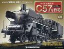 蒸気機関車C57を作る全国版 2016年4月5日号【雑誌】【2500円以上送料無料】