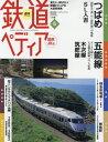 週刊鉄道ぺディア(てつぺでぃあ)国鉄JR 2016年3月29日号【雑誌】【2500円以上送料無料】