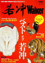 【100円クーポン配布中!】若冲Walker