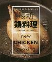 最新鶏料理 さばき方から加熱までがよくわかる 定番と部位別アレンジ82品/高良康之/辻大輔/亀田雅彦
