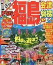 福島 会津・磐梯 '17【2500円以上送料無料】