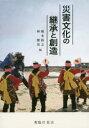 災害文化の継承と創造/橋本裕之/林勲男【2500円以上送料無料】