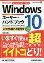 Microsoft Windows10ユーザー・ハンドブック 知りたいことがすぐわかる! いつでも頼れる便利技/金城俊哉【2500円以上送料無料】