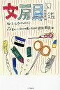 文房具図鑑 その文具のいい所から悪い所まで最強解説/山本健太郎【2500円以上送料無料】