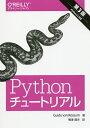 Pythonチュートリアル/GuidovanRossum/鴨澤眞夫【2500円以上送料無料】