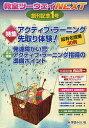 教室ツーウェイNEXT 創刊号【2500円以上送料無料】