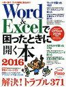Word & Excelで困ったときに開く本 2016【2500円以上送料無料】