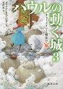 【店内全品5倍】ハウルの動く城 3/ダイアナ・ウィン・ジョー...