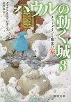 ハウルの動く城 3/ダイアナ・ウィン・ジョーンズ【3000円以上送料無料】