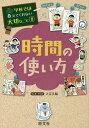 時間の使い方/入江久絵【2500円以上送料無料】
