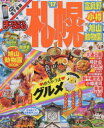 札幌 富良野・小樽・旭山動物園 '17【2500円以上送料無料】
