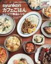syunkonカフェごはんレンジで絶品レシピ/山本ゆり【2500円以上送料無料】
