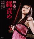 団鬼六 縄責め(Blu-ray Disc)/高倉美貴【2500円以上送料無料】
