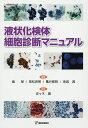 液状化検体細胞診断マニュアル/畠榮/則松良明/亀井敏昭【2500円以上送料無料】