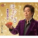樂天商城 - ほおずき/水木ひろし【2500円以上送料無料】