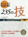 AutoCAD Civil 3D 235の技/Civilユーザ会/オートデスク株式会社【2500円以上送料無料】