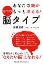 あなたの頭がもっと冴える!8つの脳タイプ/加藤俊徳【合計3000円以上で送料無料】