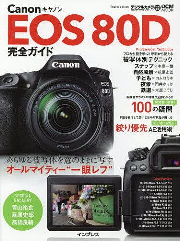 """Canon EOS 80D完全ガイド あらゆる被写体を意のままに写すオールマイティー""""一眼レフ""""【2500円以上送料無料】"""