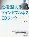 心を整えるマインドフルネスCDブック/人見ルミ【2500円以上送料無料】