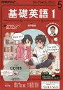 NHK R基礎英語1CD付 2016年5月号【雑誌】【2500円以上送料無料】