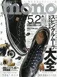 モノマガジン 2016年5月2日号【雑誌】【2500円以上送料無料】