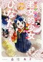 老女的少女ひなたちゃん 2/桑佳あさ【2500円以上送料無料】