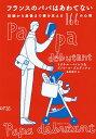 フランスのパパはあわてない 妊娠から産後まで妻を支える166の心得/リオネル・パイエス/ブノワ・ル・ゴエデック/鳥取絹子【2500円以上送料無料】