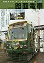 路面電車EX vol.07(2016)【2500円以上送料無料】