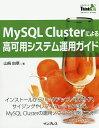 MySQL Clusterによる高可用システム運用ガイド インストールからバックアップ/リストア、サイジングやレプリケーションまで、MySQL Clusterの運用ノウハウが身につく!/山崎由章【合計3000円以上で送料無料】