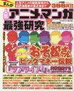 まんが人気アニメ&マンガ最強研究【2500円以上送料無料】