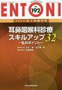 科學, 醫學, 技術 - ENTONI Monthly Book No.192(2016年4月増刊号)/本庄巖/主幹市川銀一郎【2500円以上送料無料】