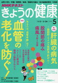 NHK きょうの健康 2016年5月号【雑誌】【2500円以上送料無料】