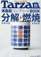 ターザン 2016年5月12日号【雑誌】【2500円以上送料無料】