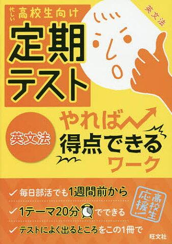 定期テストやれば得点できるワーク英文法 忙しい高校生向け【2500円以上送料無料】