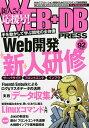 WEB+DB PRESS Vol.92【2500円以上送料無料】