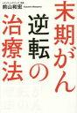 末期がん逆転の治療法/前山和宏【2500円以上送料無料】