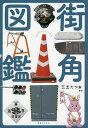 街角図鑑/三土たつお【2500円以上送料無料】