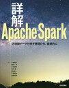 詳解Apache Spark 大規模データ分析を基礎から、徹底的に/下田倫大/師岡一成/今井雄太【2500円以上送料無料】