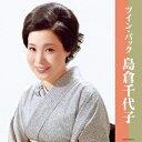 樂天商城 - ツイン・パック/島倉千代子【2500円以上送料無料】