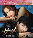 【新品】【DVD】サメ ?愛の黙示録? <コンプリート・シンプルDVD?BOX> キム・ナムギル