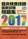 臨床検査技師国家試験問題集 2017年版/日本臨床検査学教育協議会【2500円以上送料無料】
