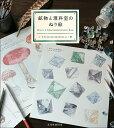 鉱物と理科室のぬり絵/ルーチカ【2500円以上送料無料】